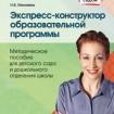 miklyaeva_nv_metod_posobie_